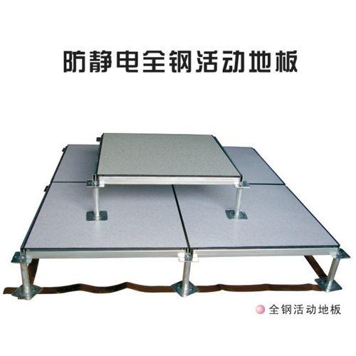 防静电全钢地板