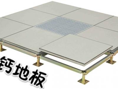 硫酸钙防静电地板 - 深圳森美地板有限公司