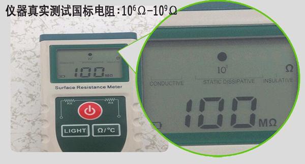 国标防静电地板电阻测试