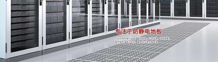 机房专用地板--机房防静电地板