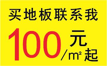 防静电地板价格低至100元一平方