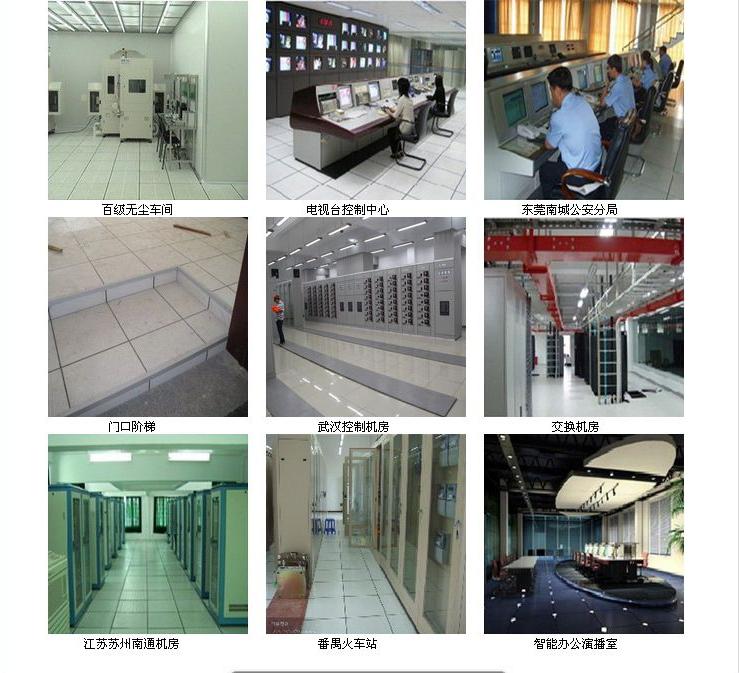 使用抗静电活动地板的优点