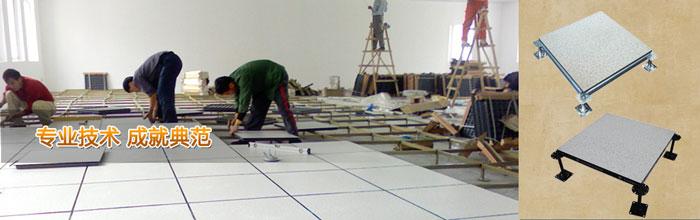防静电地板施工工艺,做法
