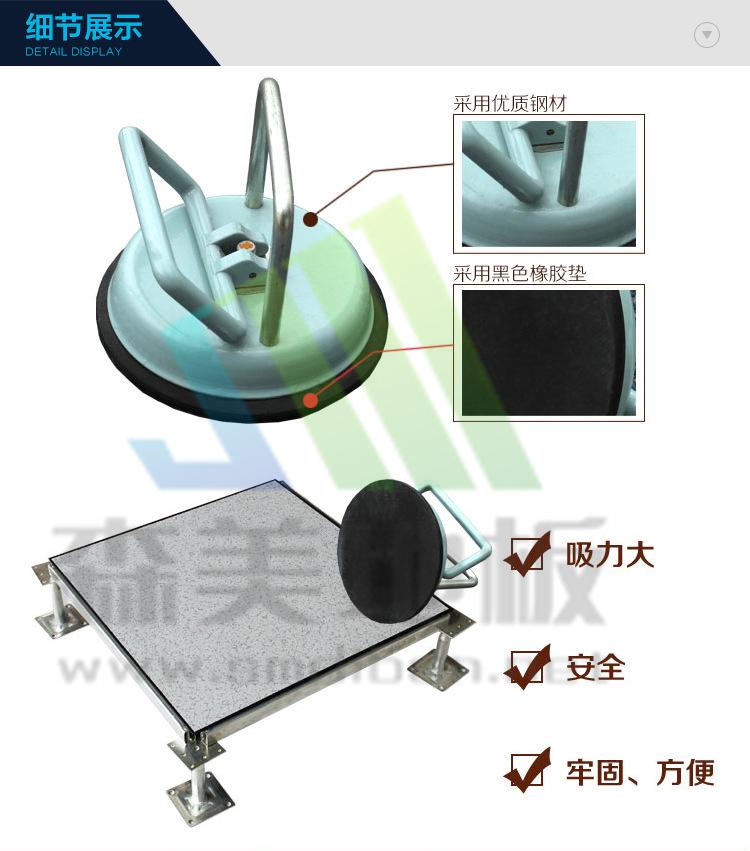 防静电地板吸盘器