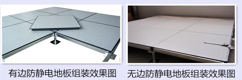 有边与无边防静电地板组装效果图